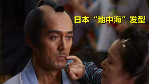 """日本""""地中海""""发型不美观还滑稽,为什么还人人效仿?原因有两种"""