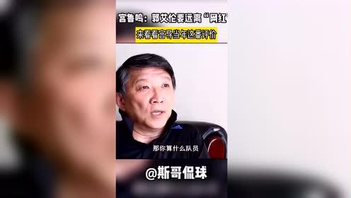 """宫鲁鸣指导当年评价郭艾伦:要远离""""网红"""""""