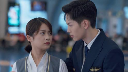 速看《九千米爱情》第十三集 程澄安抚旅客 鹏程机场状况不断