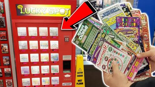 美国数学教授发现彩票漏洞,6年中奖1.8亿元,官方有苦说不出