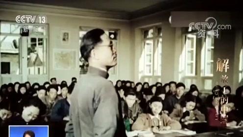 新中国首批彩色纪录片《解放了的中国》修复版重新上映