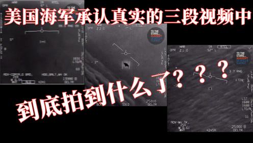 """解读:美国海军承认真实的三段""""UFO视频""""中,拍到了什么?"""