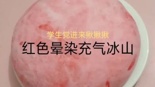 治愈系来袭:红色晕染充气冰山
