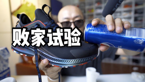 防水鞋可以防可乐吗? 百事可乐联名跑鞋试验