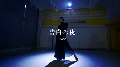《告白の夜》原创编舞,高撩男爵舞蹈