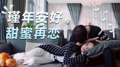 """《国民老公2》""""瑾年安好""""快闪秀:甜度严重超标!"""