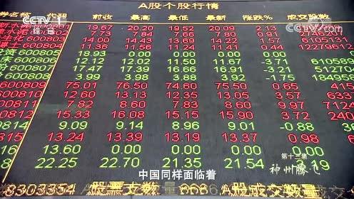 [我们走在大路上]全球金融危机 中国经济一枝独秀成为全球第二