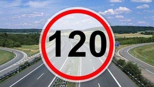 高速限速120,车主仅开110却被扣12分?交警:罚的就是你