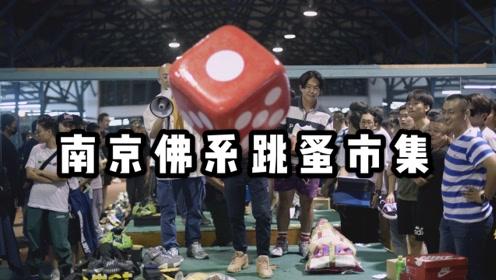 南京人摇骰子定价卖球鞋