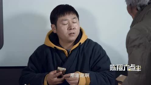 陈翔六点半:老人用20块钱,掩盖了那不敢面对的真相