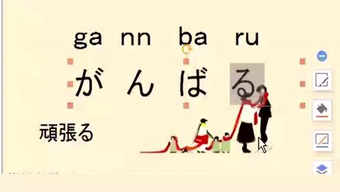 零基础日语五十音学习快速掌握1.mp4