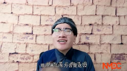首届新媒体年会代表人物:山东方言第一红人——说方言的王子涛
