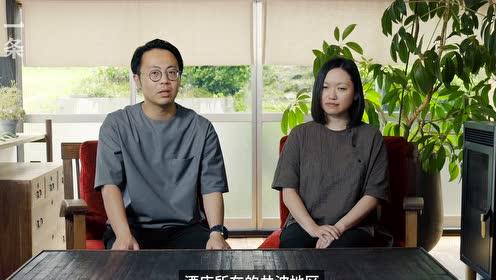 80后夫妻合伙创业,开出亚洲首家分散型酒店:洗澡吃饭得走街串巷