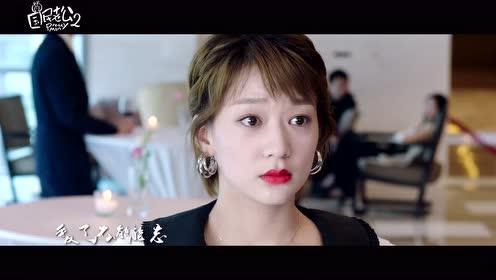 李佳璐《都怪我记性太好》影视版