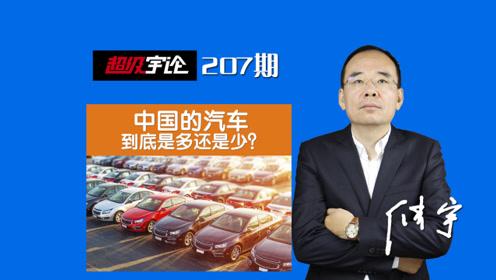 《超级宇论》总量2.5亿,千人保有量173辆,中国的汽车多吗