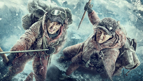 《攀登者》吴京胡歌合力征服世界最高峰