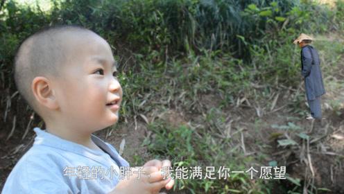 两岁小孩往坑里撒尿,结果坑里跳出来个神仙:恭喜你,中奖啦!