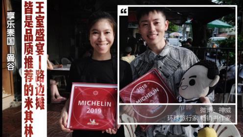 王室盛宴到路边摊,泰国曼谷皆是品质推荐的米其林