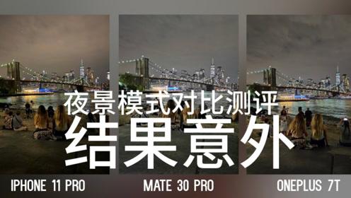 Mate 30 Pro、iPhone 11、一加7T拍照测评