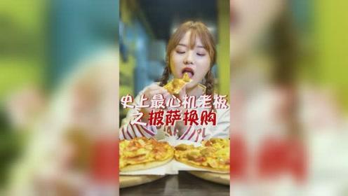 12寸的披萨换3个6寸的披萨,你愿意吗?
