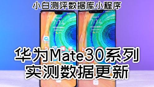 「小白测评数据库」华为Mate30系列实测数据更新