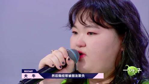 导师龙丹妮一句话让大牛泪眼朦胧,花花安慰,简直不要太暖心!