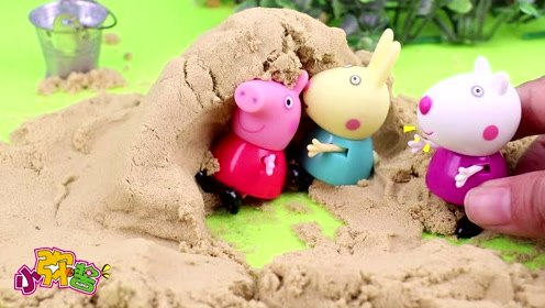 佩奇在沙堆旁玩山洞游戏 不小心被埋  小砾驾驶工程车紧急抢救
