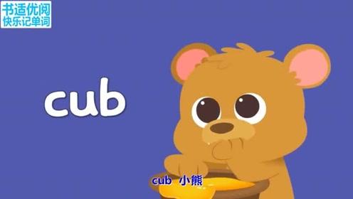 快乐英语记单词动物宝宝们都长什么样子呢儿童英语快乐学习