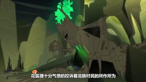 花狐狸因计划失败而去找千年树,求他帮忙破坏龙凤之子,会成功吗