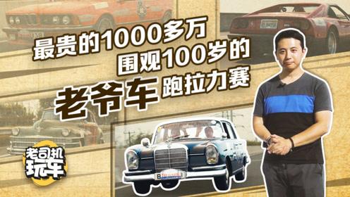 老司机玩车:100年前的老爷车跑拉力赛 最贵的车价值超千万