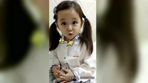 """3岁萌娃背古诗逗乐妈妈 """"杜甫""""""""豆腐""""傻傻分不清"""