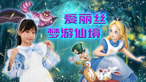 迪士尼公主魔法变身秀!和爱丽丝一起到梦幻仙境冒险吧!
