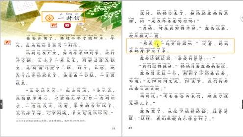 二年级语文上册《一封信》朗读