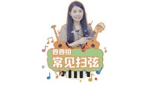 2019喵了个艺尤克里里入门教学07【四四拍常见扫弦节奏型】