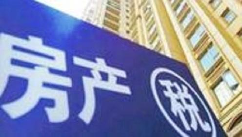 上海房产税打响头一枪!面积超60平米缴纳一笔税,炒房客要哭了