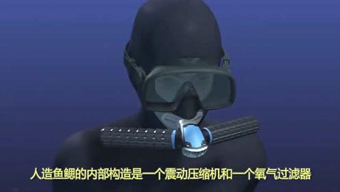 """世界第一款""""人造鱼鳃""""!只要戴在嘴上,人类也可以在水里呼吸!"""