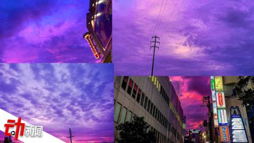台风来临前日本多地现紫粉色天空 网友:果然离二次元最近