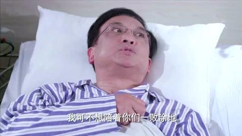 千金归来:佳慧对赵毅爸爸说她这辈子不可能毁在你们赵家手里