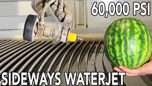 用6万PSI的水刀喷射西瓜,结果会发生什么?