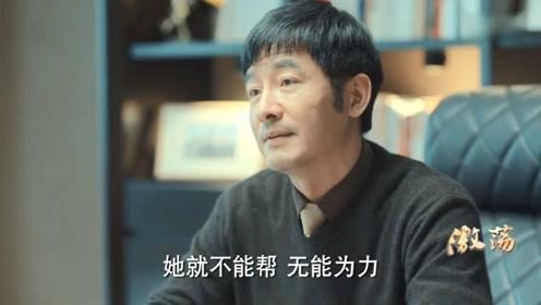 《激荡》温泉:当年不能全怪江涛!陆海波:林霞只提了一个要求
