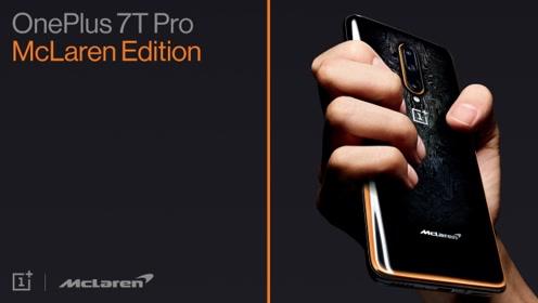一加7T系列海外发布,售价小涨,迈凯伦定制版超酷
