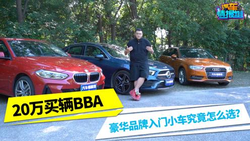 20万买辆BBA,豪华品牌入门车究竟怎么选?