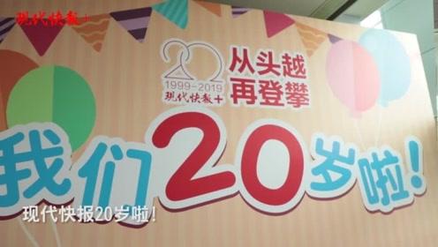 从头越,再登攀!现代快报20岁生日Party嗨翻南京城