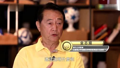 """著名足球教练金志扬:""""功成不必在我 但我要参与其中"""""""