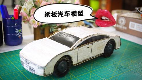"""花一天时间做的""""汽车模型"""",能看出这是一辆什么车吗?"""