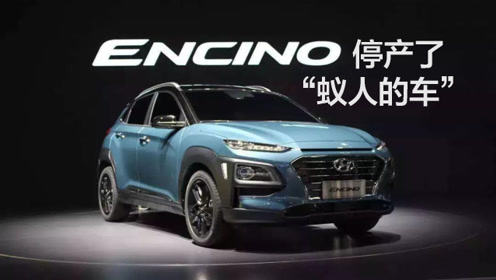 豆车一分钟:同是全新韩系车,为什么一个停产,一个卖得不错?