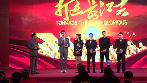 电影《打过长江去》、《太阳升起的时刻》首映 传承红色基因