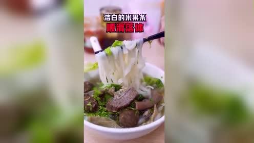美食诱惑:罗湖最好吃的牛肉粿条就在这里,有反驳的吗?