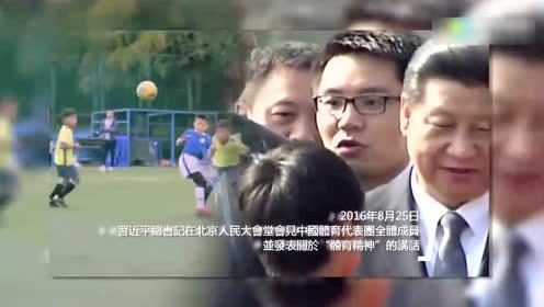 校园足球精神 大大地扩充了中国足球人口基数
