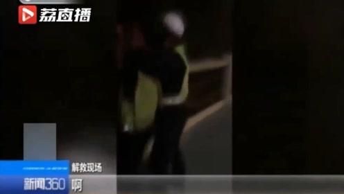 19岁女子因感情问题意图跳桥轻生 民警飞身一抱化解险情